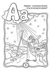 Християнська абетка. Розмальовка – Наталія Горошанська, фото 2