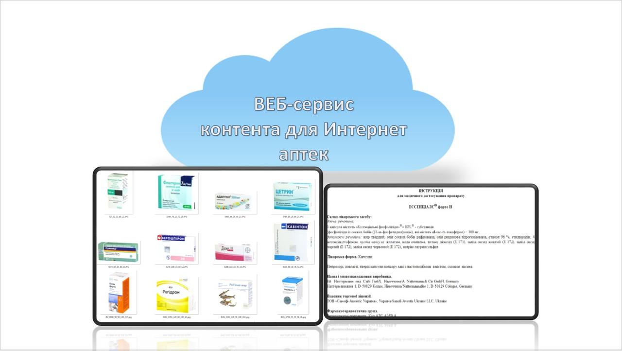 WEB- сервис контента для Интернет аптек.(Картинки, Инструкции)
