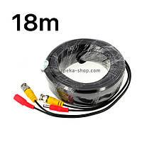BNC-power кабель 18м 2Мп