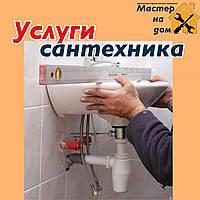 Услуги сантехника в Хмельницком