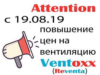 Подорожание рекуператоров Ventoxx (Reventa)
