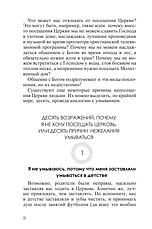 Ковчег спасения – Игорь Корещук, фото 3