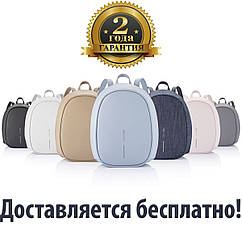 Женский рюкзак антивор XD Design Bobby Elle Fashion Anti-Theft backpack 9.7""