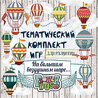 """Тематический набор игр """"Воздушные шары"""", фото 1"""