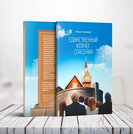 Ковчег спасения – Игорь Корещук, фото 2