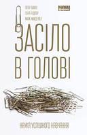 Книга Засіло в голові. Наука успішного навчання. Автори - П. Браун, М. Макденіел, Г. Ред (Наш Формат)