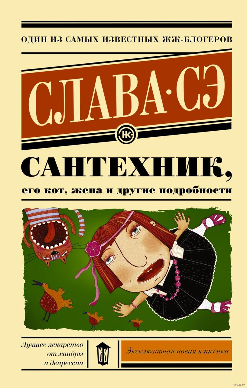 """Слава Сэ """"Сантехник, его кот, жена и другие подробности"""""""