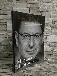 """Книга """"Хочу и буду"""" Михаил Лабковский"""
