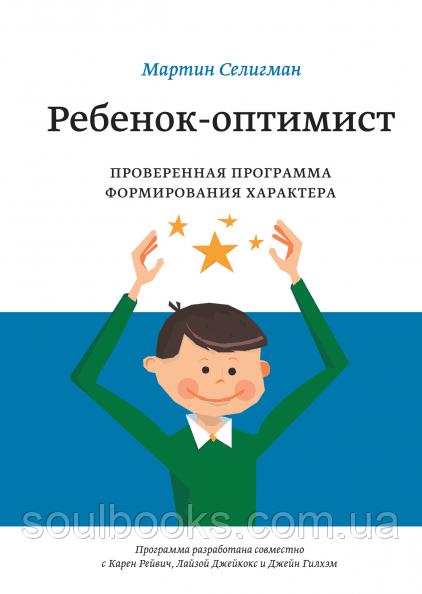 Ребенок-оптимист. Проверенная программа формирования характера. Мартин Селигман