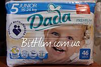 Dada премиум комфорт 5 (15-25 кг) (46шт) Польша
