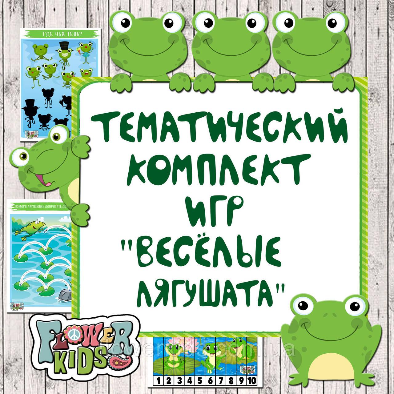 "Тематический набор игр ""Весёлые лягушата"""