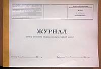 ЖУРНАЛ запису висновків ЛКК (ВКК)