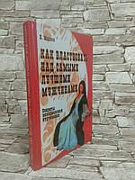 """Книга """"Как властвовать над самыми лучшими мужчинами. Секреты венецианской куртизанки"""" Нурлан Мадиев"""
