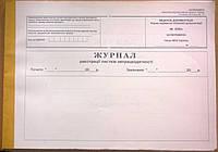 ЖУРНАЛ реєстрації листків непрацездатності (ф. №036-о)