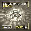 Встраиваемый светильник Feron JD125 G4 с прозрачным стеклом