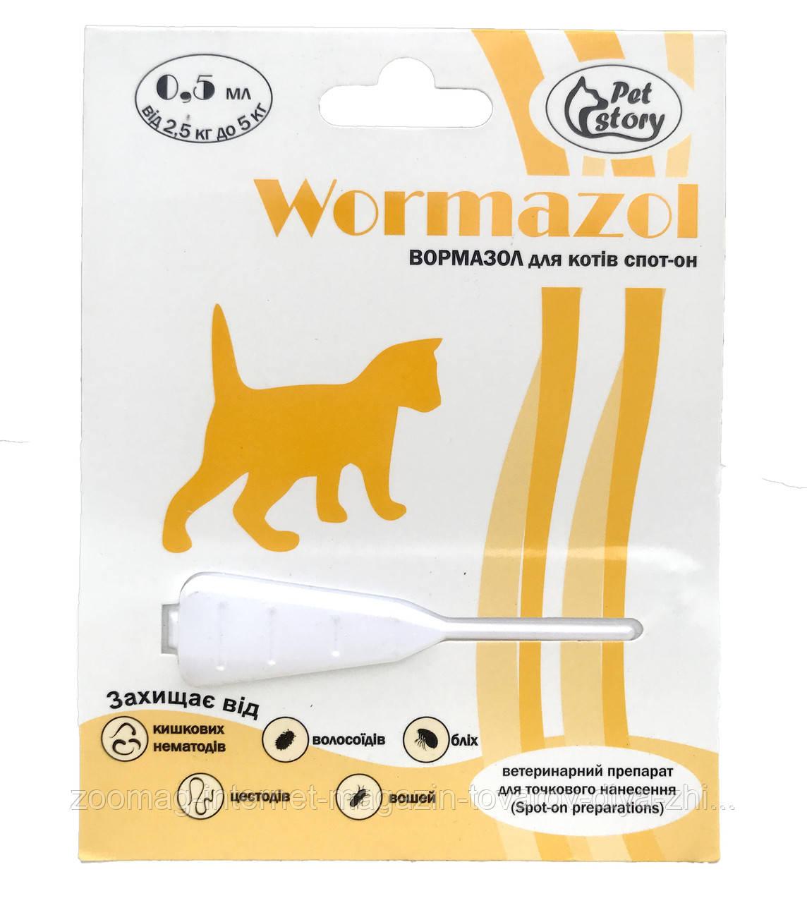 """Капли от блох, клещей, глистов для котов весом до 2,5-5кг. """"Wormazol"""" (0,5мл.)"""