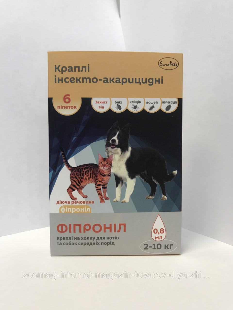 """Капли """"Фипронил"""" от блох и клещей для котов и собак весом до 2-10кг.(0,8мл.) 6 штук"""