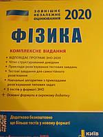 ЗНО 2020 Фізика. Комплексне видання. Авт: Альошина М. Вид-во: Літера.