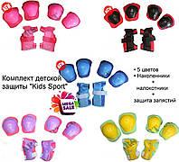 Комплект детской защиты Kids Sport 5 цветов: наколенники, налокотники, защита запястий