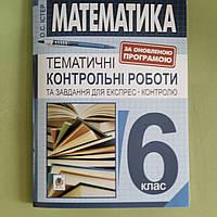 Математика 6 клас тематичні контрольні роботи та завдання для експрес контролю