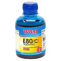 E80/C Чернила (Краска) Cyan (Синий) Светостойкие Водорастворимые (Водные) 200г