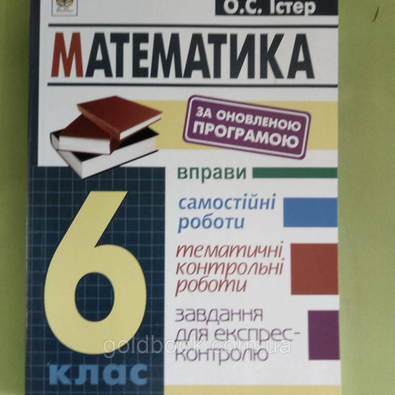 Математика 6 клас самостійні роботи, тематичні контрольні роботи, завдання для експрес-контролю.