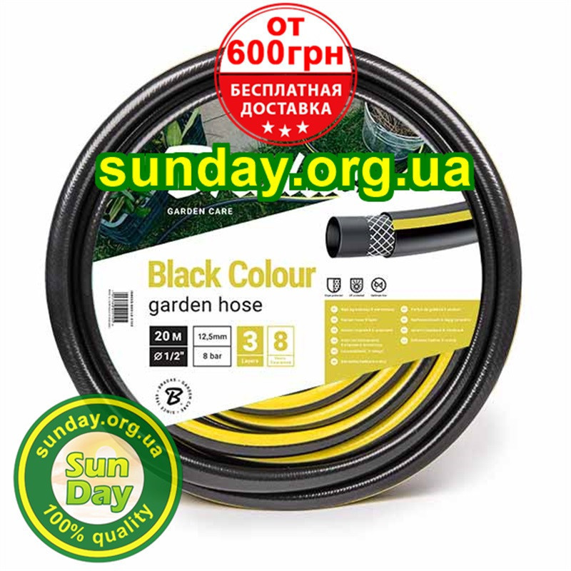 """Шланг для полива BLACK COLOUR черный 3/4"""" (19 мм) 50м от Bradas. Бесплатная доставка при заказе от 600грн"""