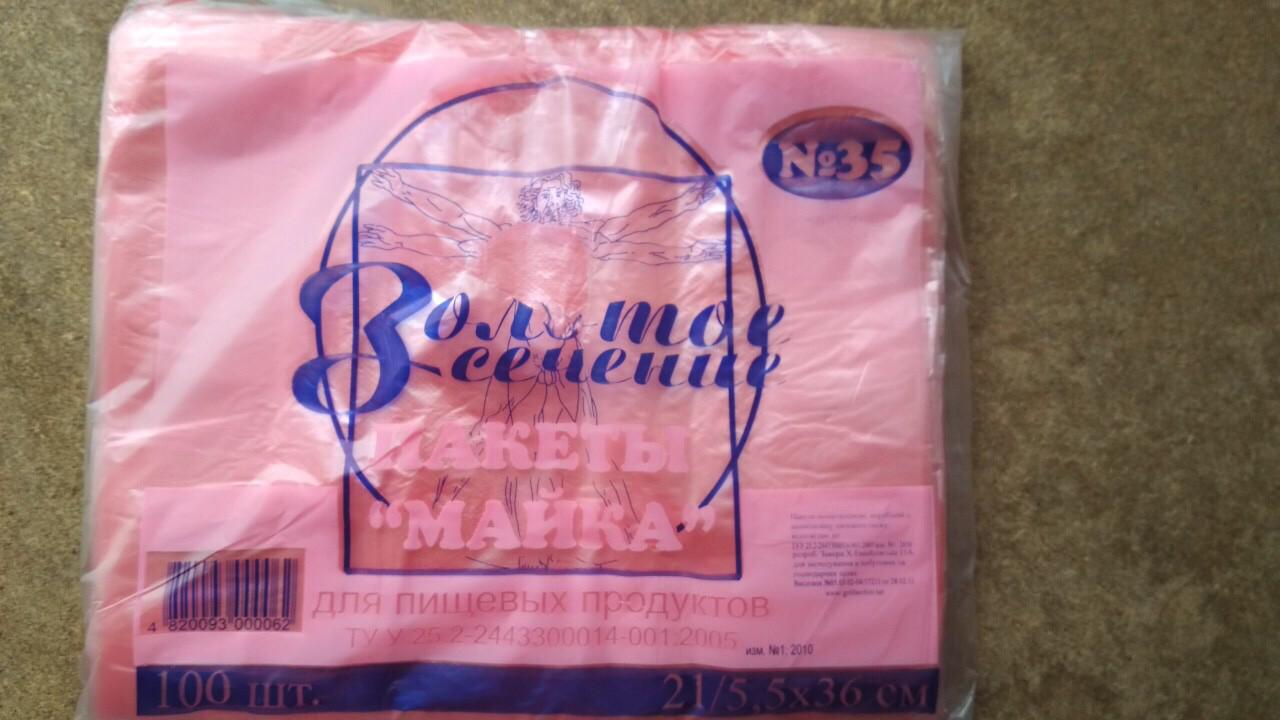 Пакет полиэтиленовый майка № 35 ''Золотое сечение'' (21/5,5*36 см) 100 шт/упаковка