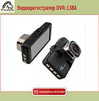 Видеорегистратор DVR-138А