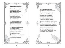 Тебе благословляю, мій Господь. Збірка віршів та пісень з нотами – Світлана Шаповал, фото 3
