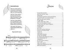 Тебе благословляю, мій Господь. Збірка віршів та пісень з нотами – Світлана Шаповал, фото 2