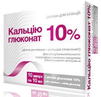 Кальция глюконат 10% 10мл №10