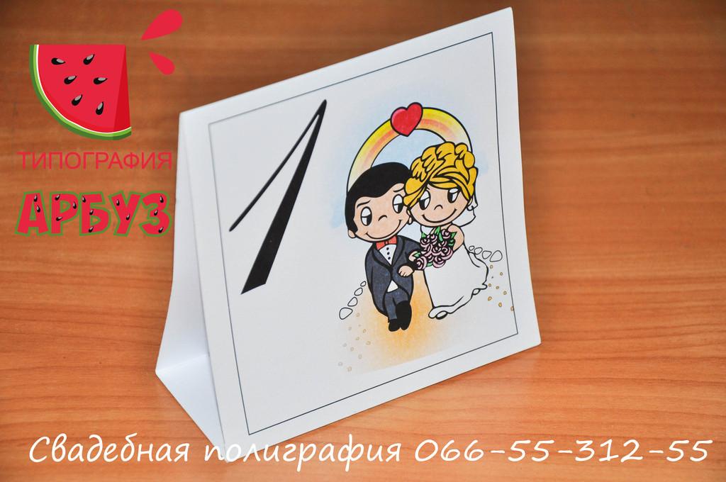 Печать номерков на свадьбу, свадебные номерки Днепропетровск