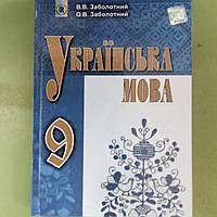 Українська мова 9 клас підручник