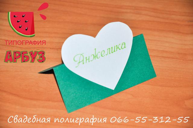 Печать рассадочных карточек на свадьбу, свадебная рассадка Днепропетровск