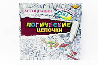 """Настольная игра """"ЛОГИЧЕСКИЕ ЦЕПОЧКИ"""" (Мастер)"""