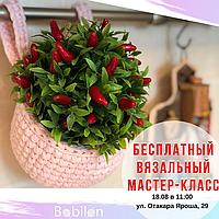 Бесплатный Мастер класс по вязанию корзинки с ручками в магазине Бобилон в Харькове