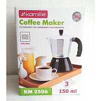 Кофеварка гейзерная Kamille для индукции 150 мл