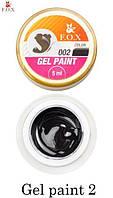 Гель-краска для дизайна ногтей F.O.X Gel paint №002, черная