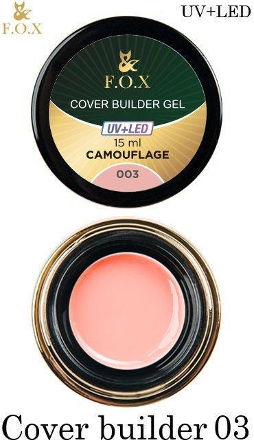 Гель камуфлирующий для ногтей F.O.X Cover Camouflage Builder Gel №003, 15 мл