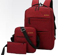 Городской рюкзак 3 в 1 красный непромокаемый набор комплект тканевый текстиль легкий мужской женский  35.97R