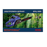 Электропила Беларусмаш БПЦ-3000 (2 шины, 2 цепи)