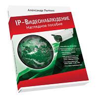 Книга IP-видеонаблюдение: наглядное пособие, Александр Лыткин