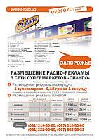 """Аудио-реклама в """"Сильпо"""" г. Запорожье"""