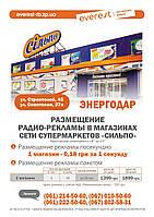 """Радиореклама в супермаркетах """"Сильпо"""" в г. Энергодар, Запорожская область"""