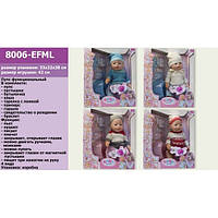 Пупс функциональный Baby Born 8006-EF
