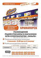 """Аудио-реклама в """"Сильпо"""" г. Краматорск"""