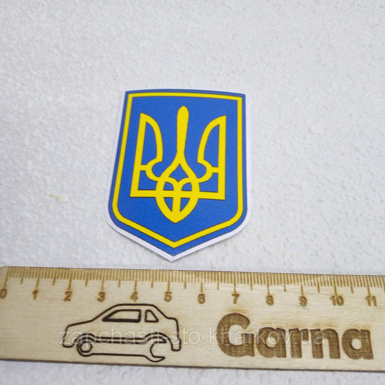Наклейка Герб Украины (Тризуб) малая