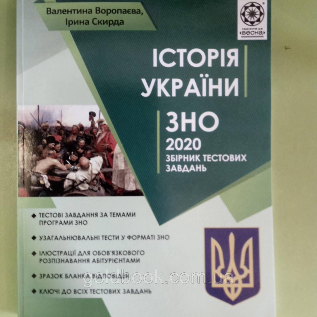 Історія України ЗНО 2020 збірник тестових завдань