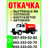 Выкачка септика Киев,Осокорки,Бортничи, фото 4